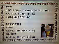 20131020_menu